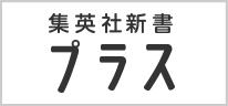 新書プラス