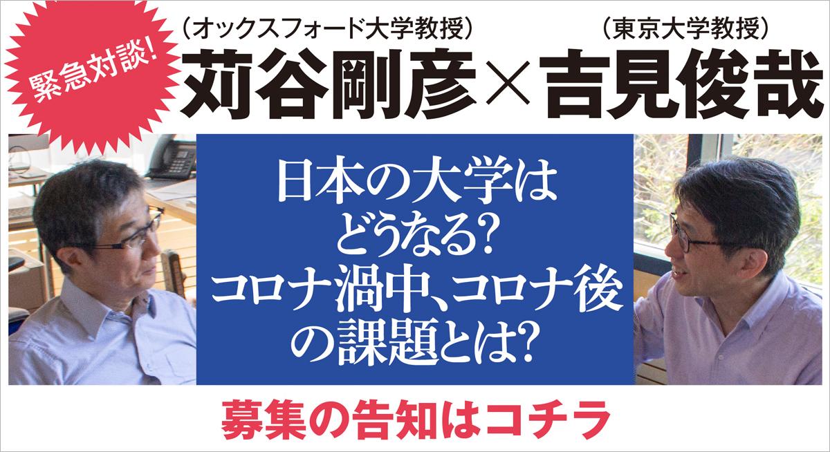 日本の大学はどうなる? コロナ渦中、コロナ後の課題とは?