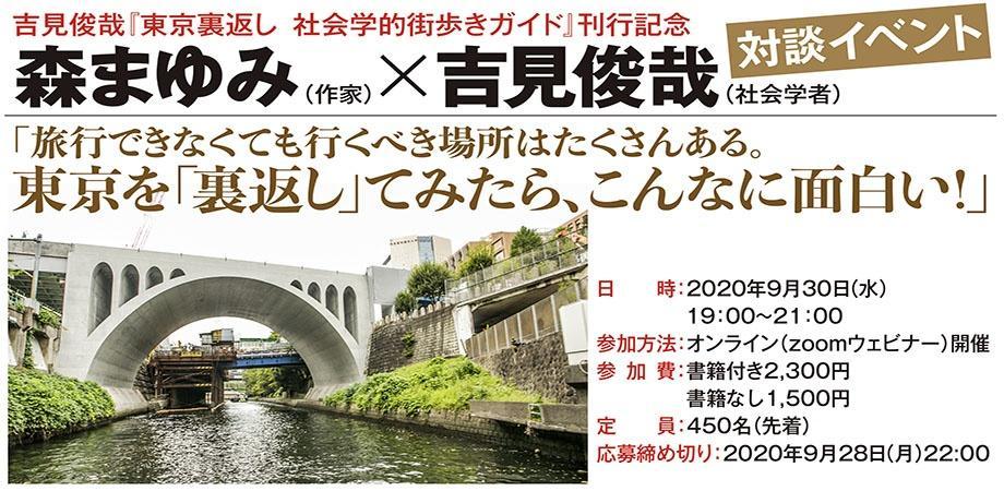 『東京裏返し 社会学的街歩きガイド』刊行記念